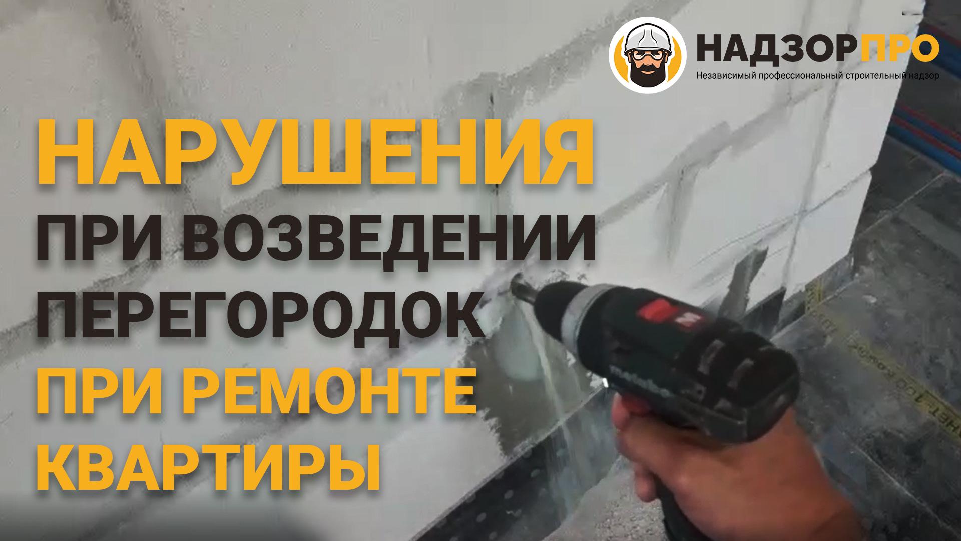 приемка этапа работ при ремонте квартиры