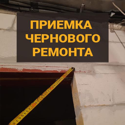приемка чернового ремонта в квартире - основные ошибки